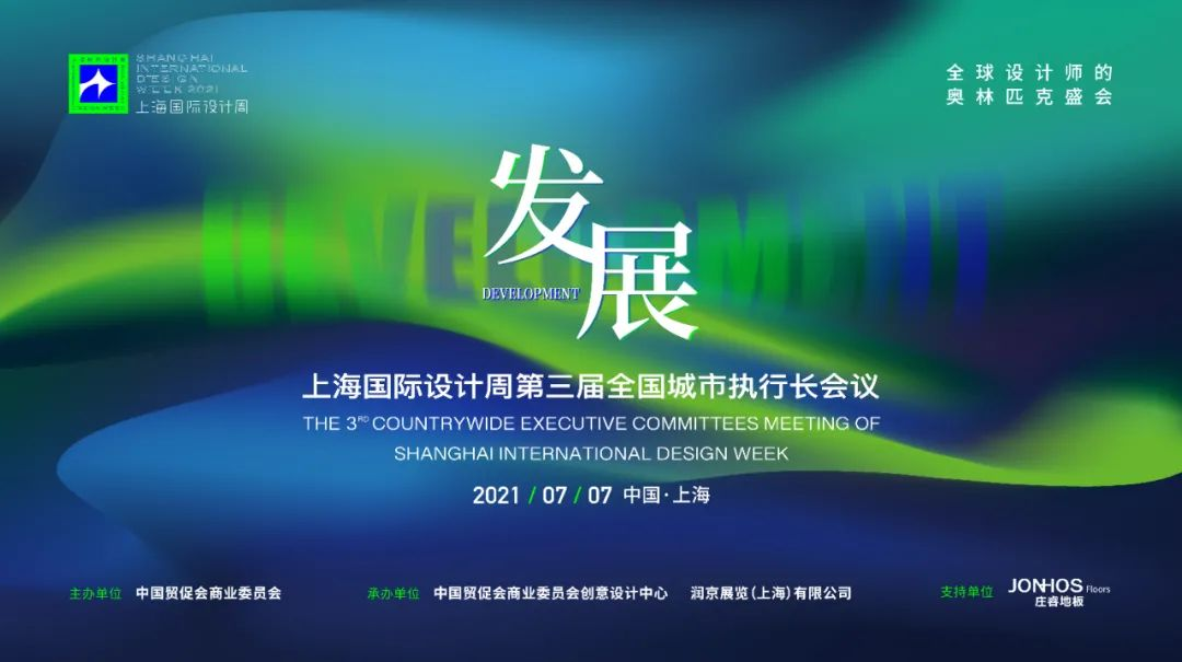 上海设计周第三届全国城