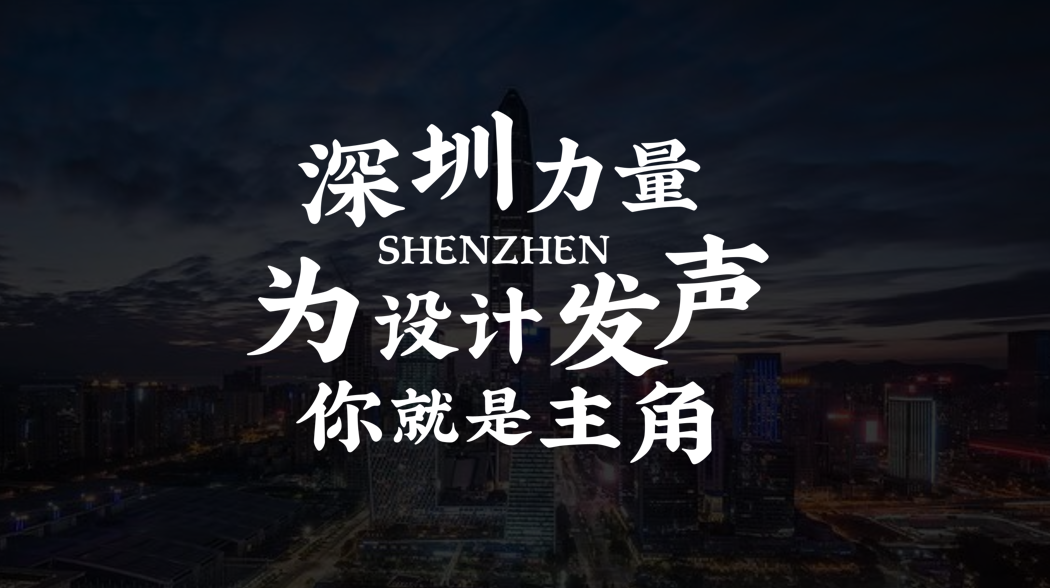 <strong>上海国际设计周设计大奖(深圳赛区)全</strong>