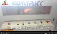 固尔琦包膜热收缩机案例