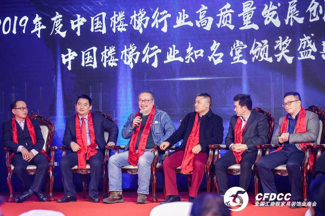2019年度中國樓梯行業高質量發展創新峰會,大咖齊聚解讀樓梯市場新趨勢