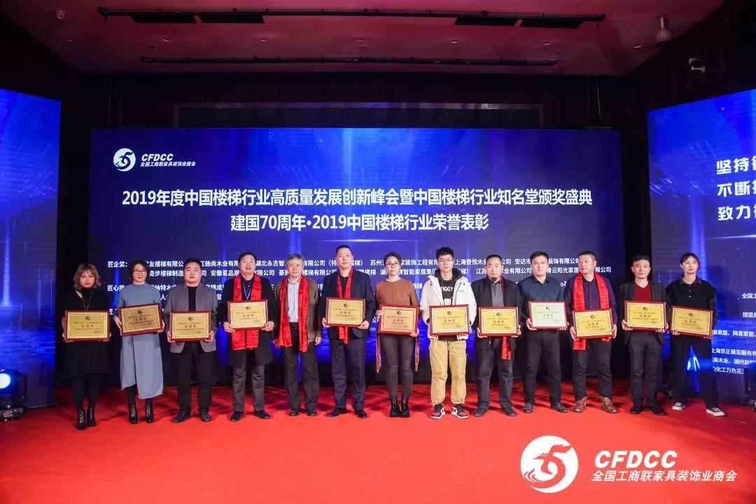 """第一届中国楼梯行业""""知名堂""""颁奖盛典在南浔盛大召开"""