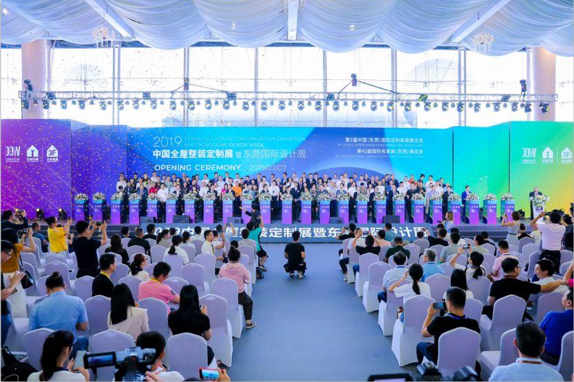 2020中國全屋整裝定制展暨東莞國際設計周