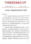 《中国家装行业自律公约》出台