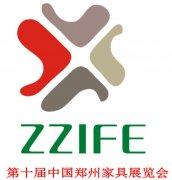 第十届中国郑州家具展览会(2021年4月16-18日)