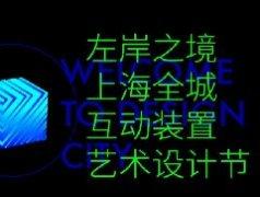 上海全城互动装置艺术设计节―作品征集