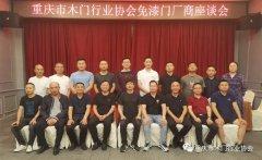 重庆市木门行业协会召开免漆门厂商座谈