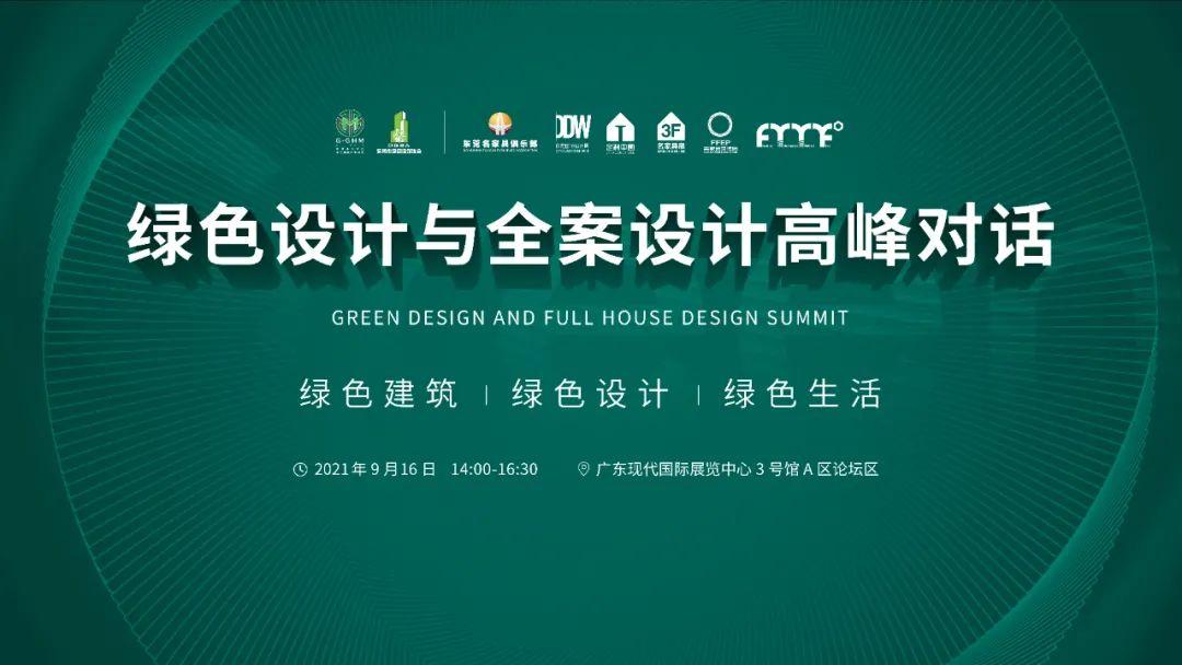 高峰对话:绿色是大方向,建筑和家居行业如何找到新机遇