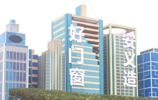 2021中国(安义)门窗幕墙博览会(2021.11.19-21)